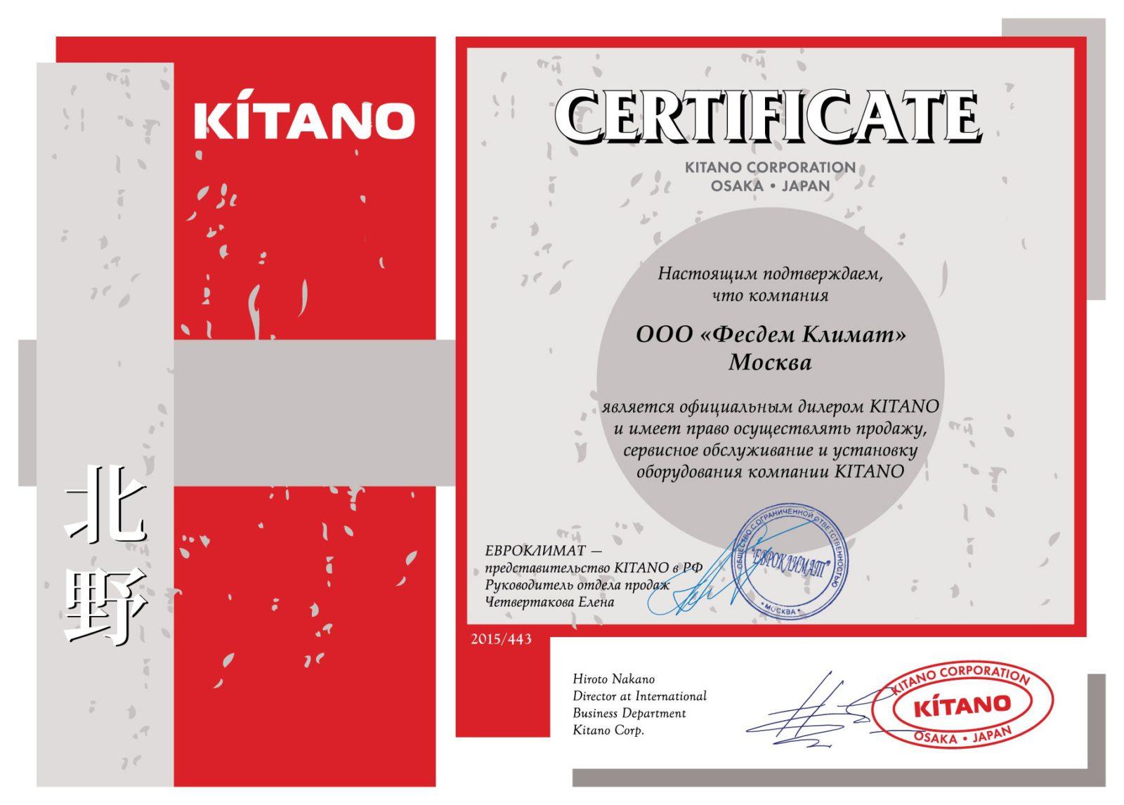 Сертификат Kitano