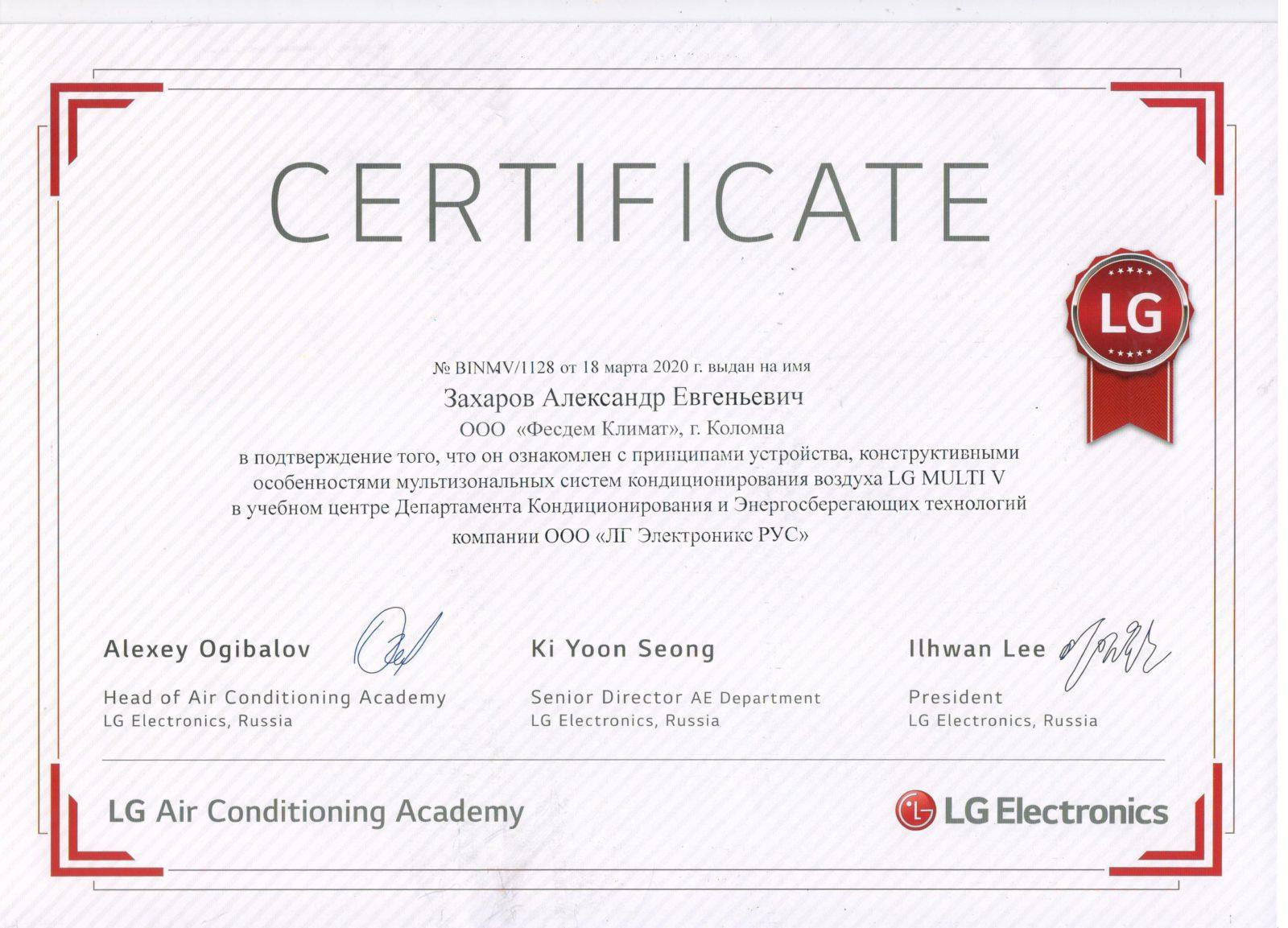 Сертификат по мультизональным системам Захаров А. Е.