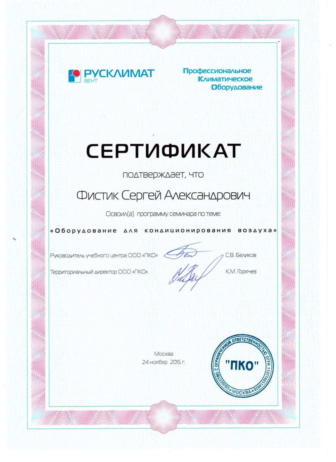 Сертификат Русклимата